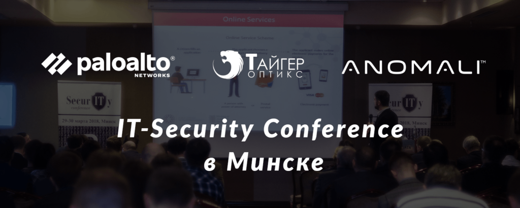 IT-Security Conference в Минске